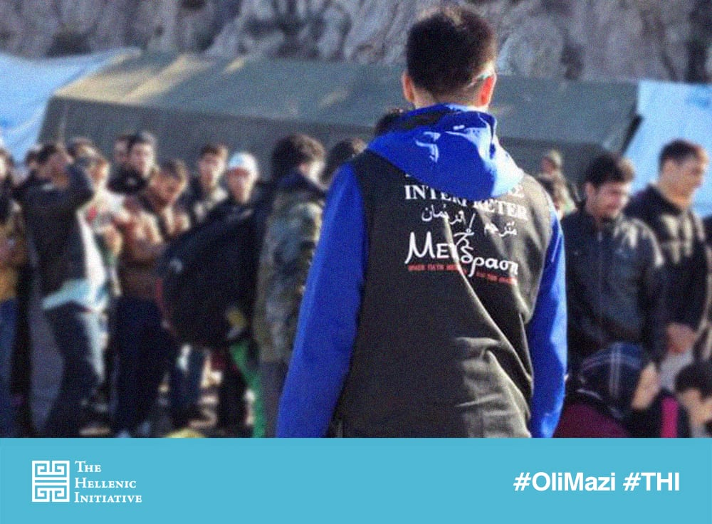 This past year, The Hellenic Initiative together with METADrasi, responded head-on to the refugee crisis in #Greece.