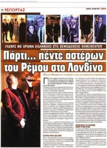 THI 4th Annual London Gala In The News